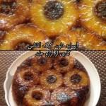 آپساید داون کیک آناناس