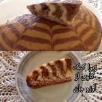 زبرا کیک آرزو
