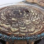 زبرا کیک فائزه جان