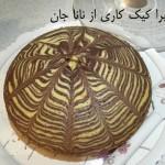 زبرا کیک نانا