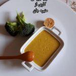 سوپ بروکلی منیره