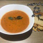 سوپ گوجه تنوری و ریحان شادی