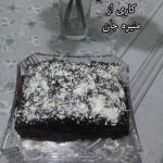 کیک شکلاتی منیره