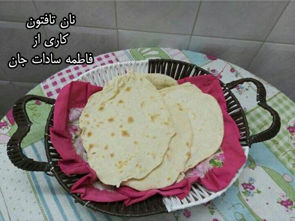 نان تافتون فاطمه سادات