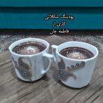پودینگ شکلاتی فاطمه