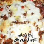 پیتزا مریم