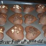 کاپ کیک شکلاتی قلبی مریم