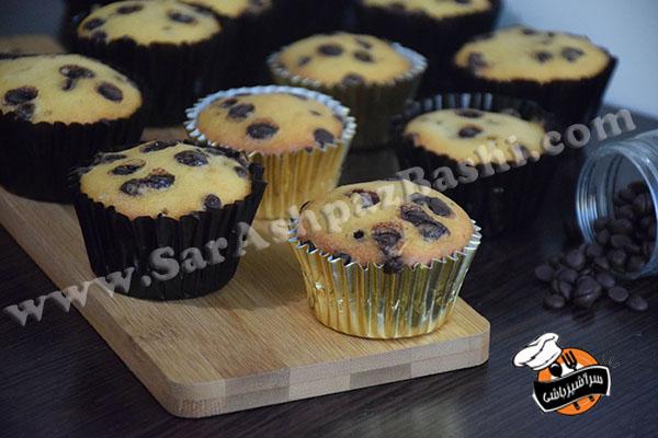 کاپ کیک ماست و چیپس شکلات (۲)