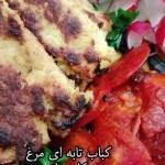 کباب تابه ای مرغ گلنا