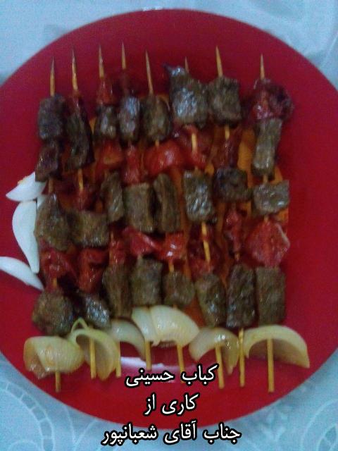 کباب حسینی آقای شعبانپور