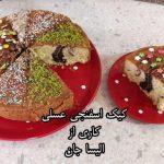 کیک اسفنجی عسلی الیسا