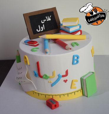 کیک جشن ورود به مدرسه