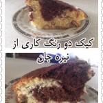 کیک دو رنگ نیره