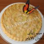 کیک سیب سپیده
