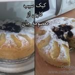 کیک سیب معصومه