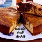 کیک ماست نیلوفر