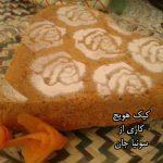 کیک هویج سونیا