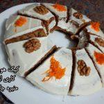 کیک هویج منیره