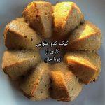 کیک کدو حلوایی زویا