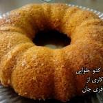 کیک کدو حلوایی فرفری