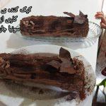 کیک کنده ی شکلاتی سونیا۲