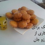 کیک یزدی آرزو