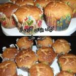 کیک یزدی مریم