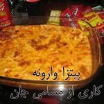 پیتزا وارونه مسامی