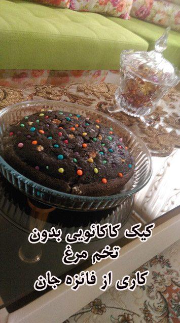 کیک کاکائویی فائزه