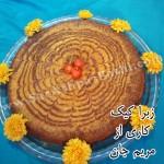 زبرا کیک مریم جان